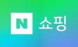 네이버쇼핑3.png