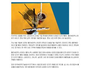 Shown on Korea Biz Journal