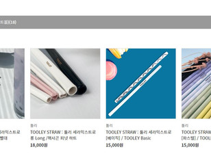 툴리 스트로 K-CERAMIC 한국 도자재단 쇼핑몰 입점!