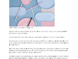 Article about joinging in Gyeonggi Ceramics Fair