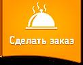 Авангард кейтеринг Ярославль, фуршет, кофе-брейк и выездной ресторан. выездное обслуживание