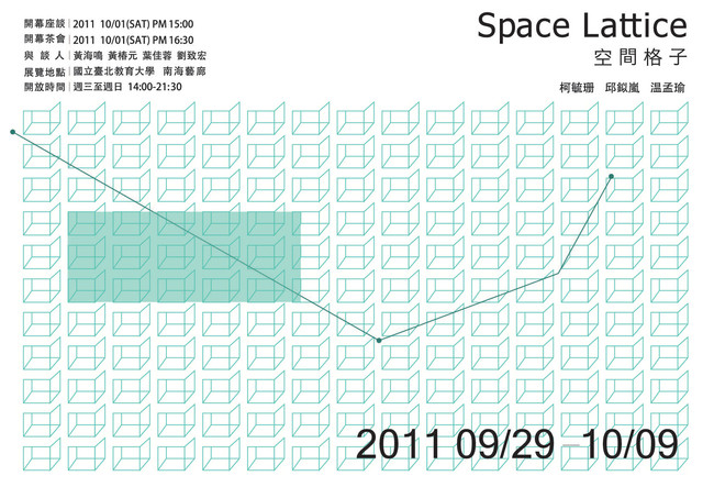 2011 Space Lattice 空間格子