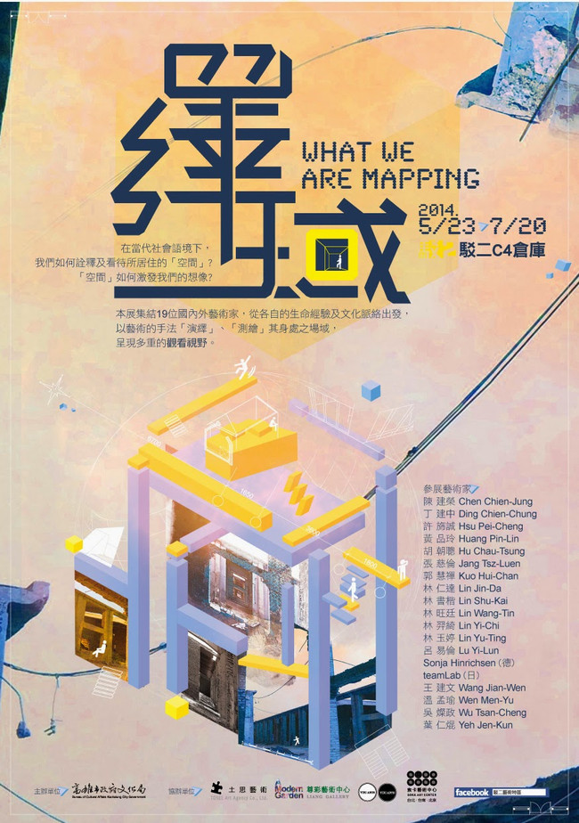 2014 What We Are Mapping 繹域