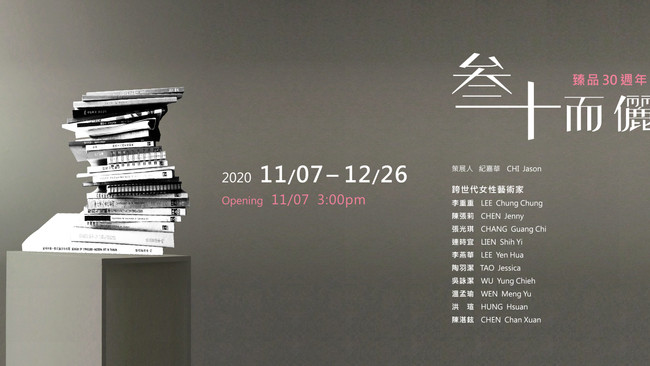 2020 The 30th Anniversary Group Exhibition of Galerie Pierre 臻品30週年展