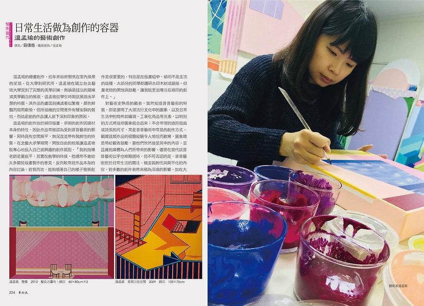 日常生活做為創作的容器-溫孟瑜的藝術創作