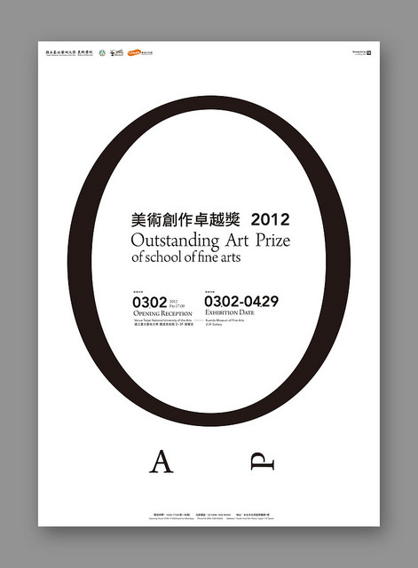 2012 Outstanding Art Prize 美術創作卓越獎