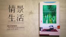 2015 Circumstances : Meng-Yu Wen Solo Exhibition  情景生活 溫孟瑜個展
