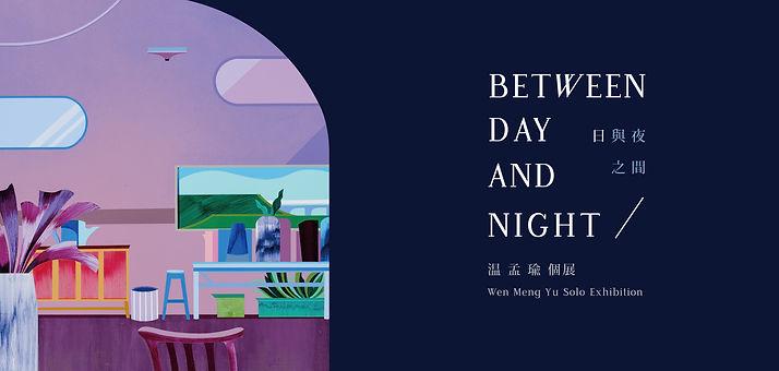 Between_Day_And_Night-B_01.jpg