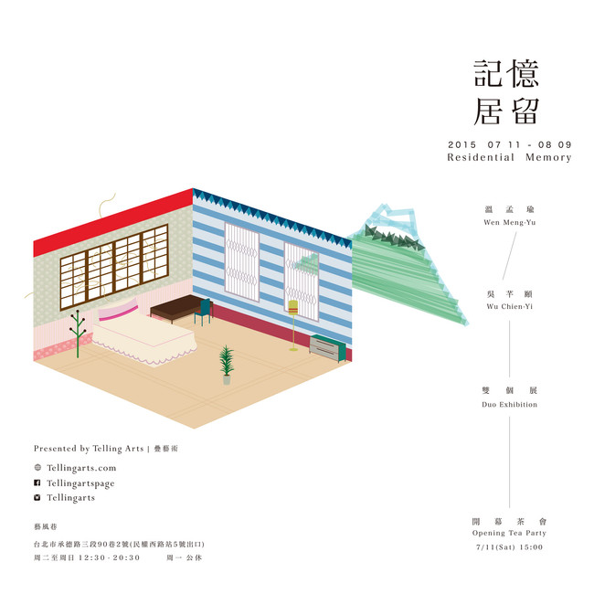 2015 Residential Memory : Wen Meng-Yu and Wu Chien-Yi Duo Exhibition 「記憶居留」溫孟瑜、吳芊頤雙個展