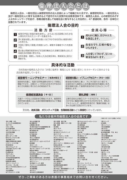 2021チラシ-うら0312_page-0001.jpg