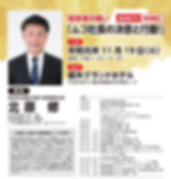 経営者の集いチラシ_page-0001.jpg