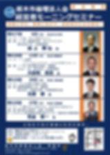 201911経営者MSセミナーちらし_page-0001 (1).jpg