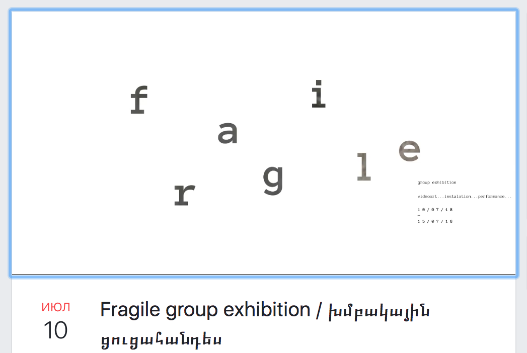 Fragile/ Yerevan 2018