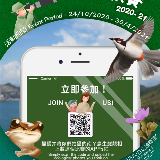 Ecology Search for Lamma Island 2020-21