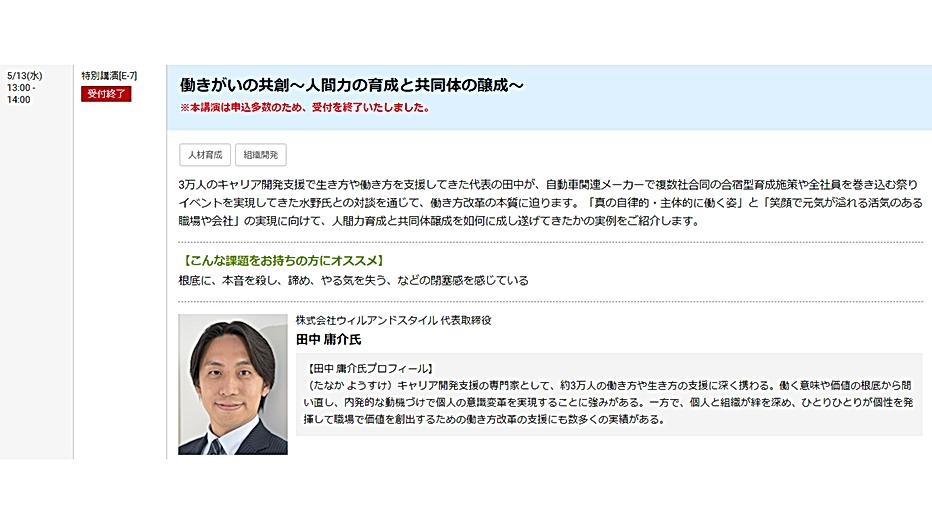 HRカンファレンス告知.png