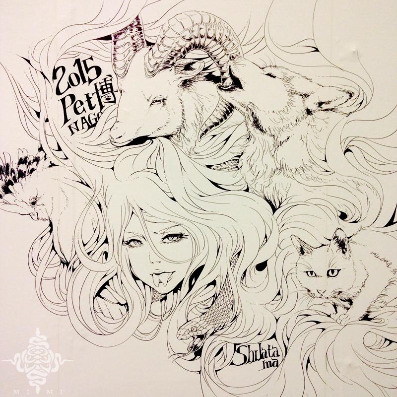 「ペット博2015」白珠ライブペイント