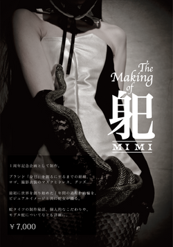 The Making of 身巳 - mimi -