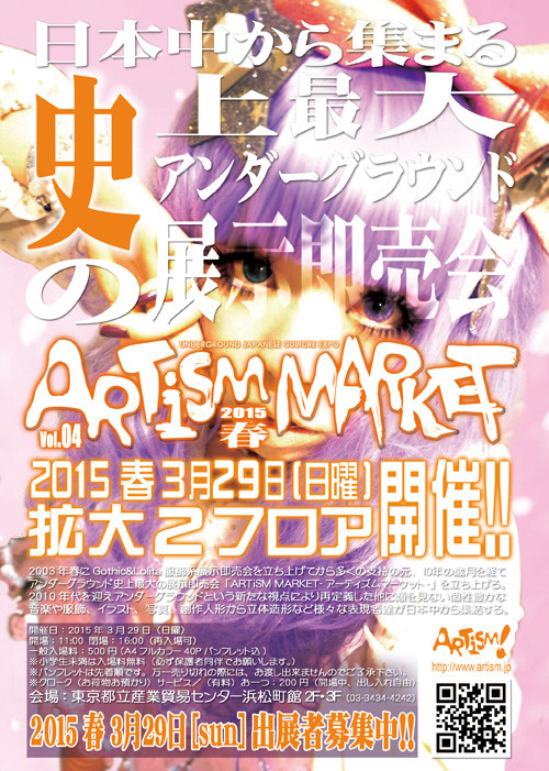 アーティズムマーケット