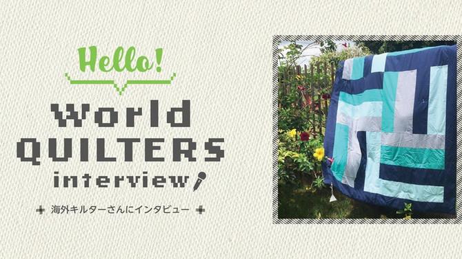 Hello! ワールドQUILTERSインタビューVol.001