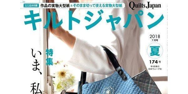 キルトジャパン2018年7月号にPWLが掲載されました!