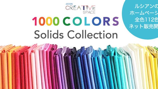 LECIENの「1000colors」がオンラインで販売開始!