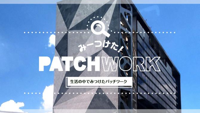 みーつけた! PATCHWORK  Vol.001