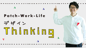 Patch-Work-Life デザインThinking.  Vol.004