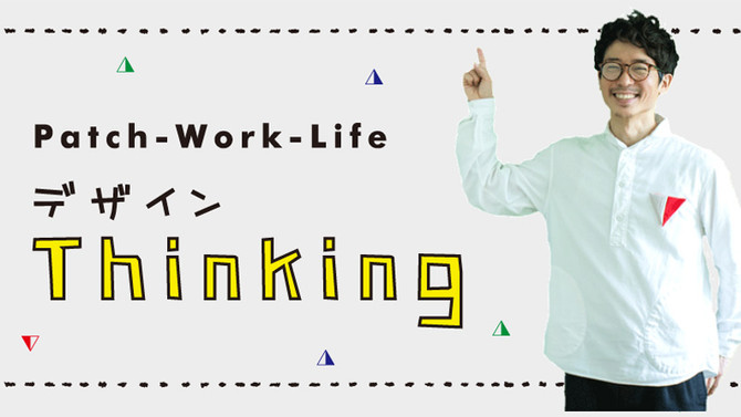 Patch-Work-Life デザインThinking.  Vol.001