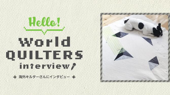 Hello! ワールドQUILTERSインタビューVol.002