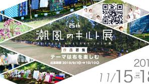 砂浜美術館「潮風のキルト展」開催!