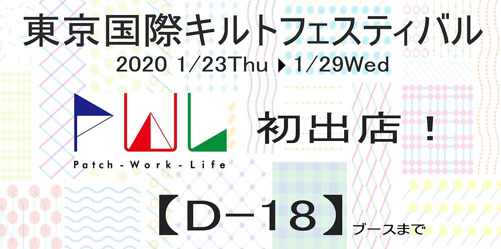 第19回東京国際キルトフェスティバル出店