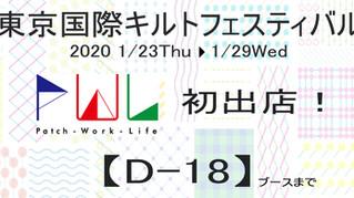 第19回 東京国際キルトフェスティバル出店!