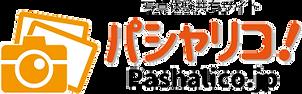 パシャリコ_ロゴのみ横.png
