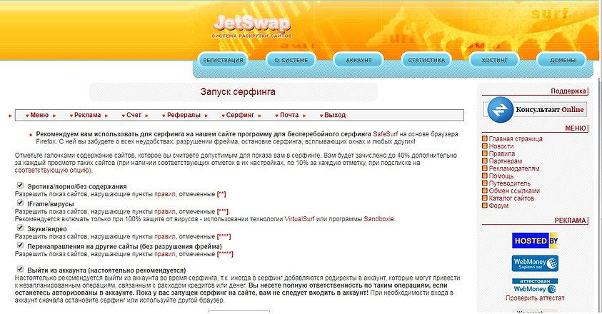 jetswap.jpg