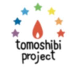 ともしびプロジェクト3.jpg