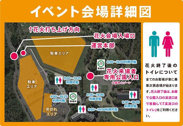 ドライブイン会場図1.jpg