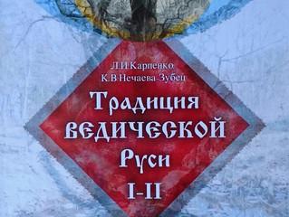 """КНИГА """"ТРАДИЦИЯ ВЕДИЧЕСКОЙ РУСИ ТОМ I-II"""""""