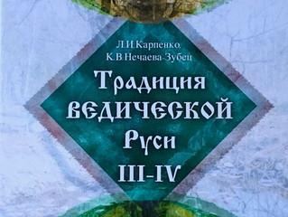 "КНИГА ""ТРАДИЦИЯ ВЕДИЧЕСКОЙ РУСИ ТОМ III-IV"""