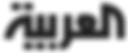 Al arabiya.png