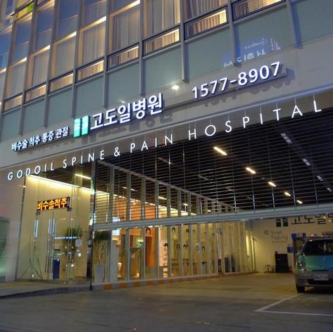 GODOIL HOSPITAL