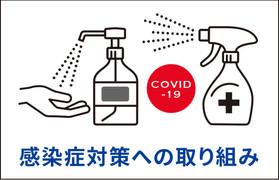 covd19_taisaku.jpg