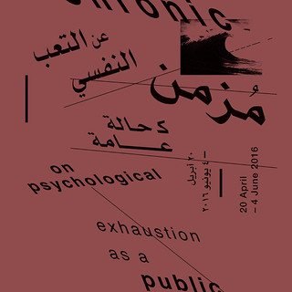 Chronic Exhibition Poster.jpg