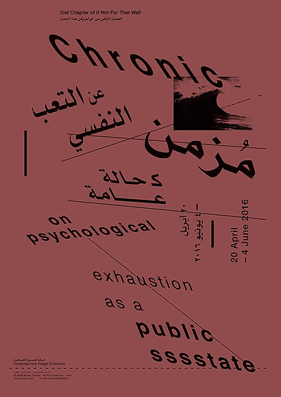 Ahmad Aiyad – Chronic – On Psychological Exhaustion As A Public State