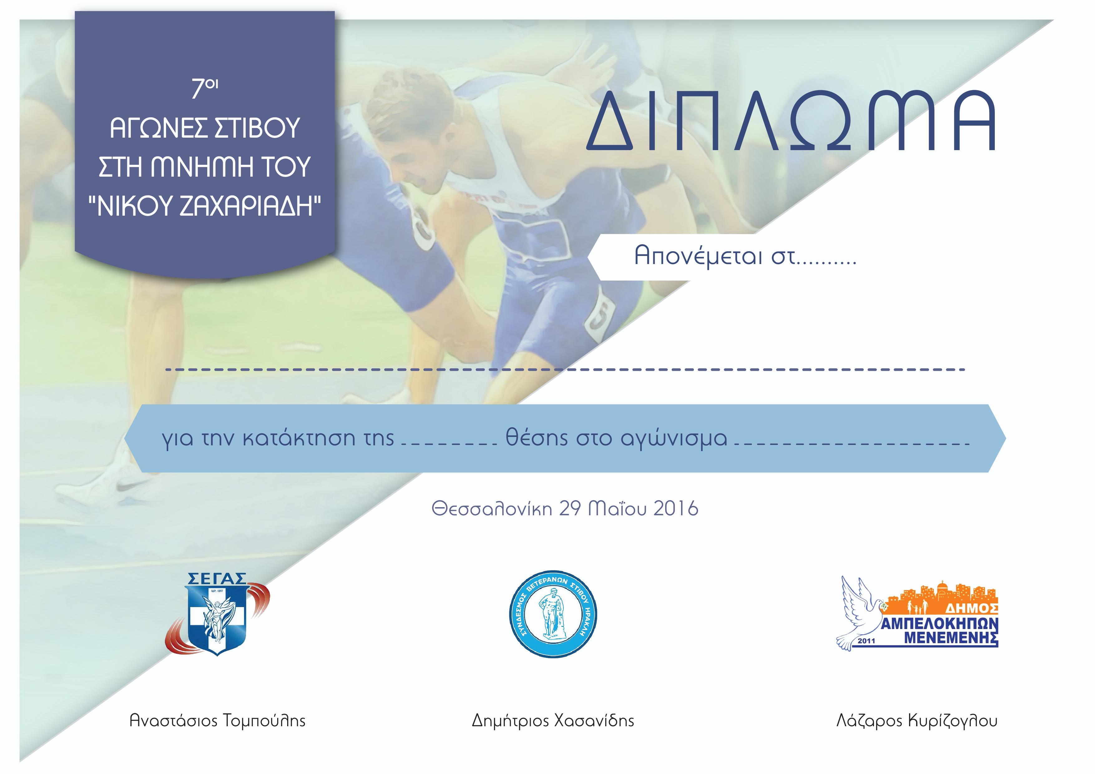 Δίπλωμα Ζαχαριάδεια 2016