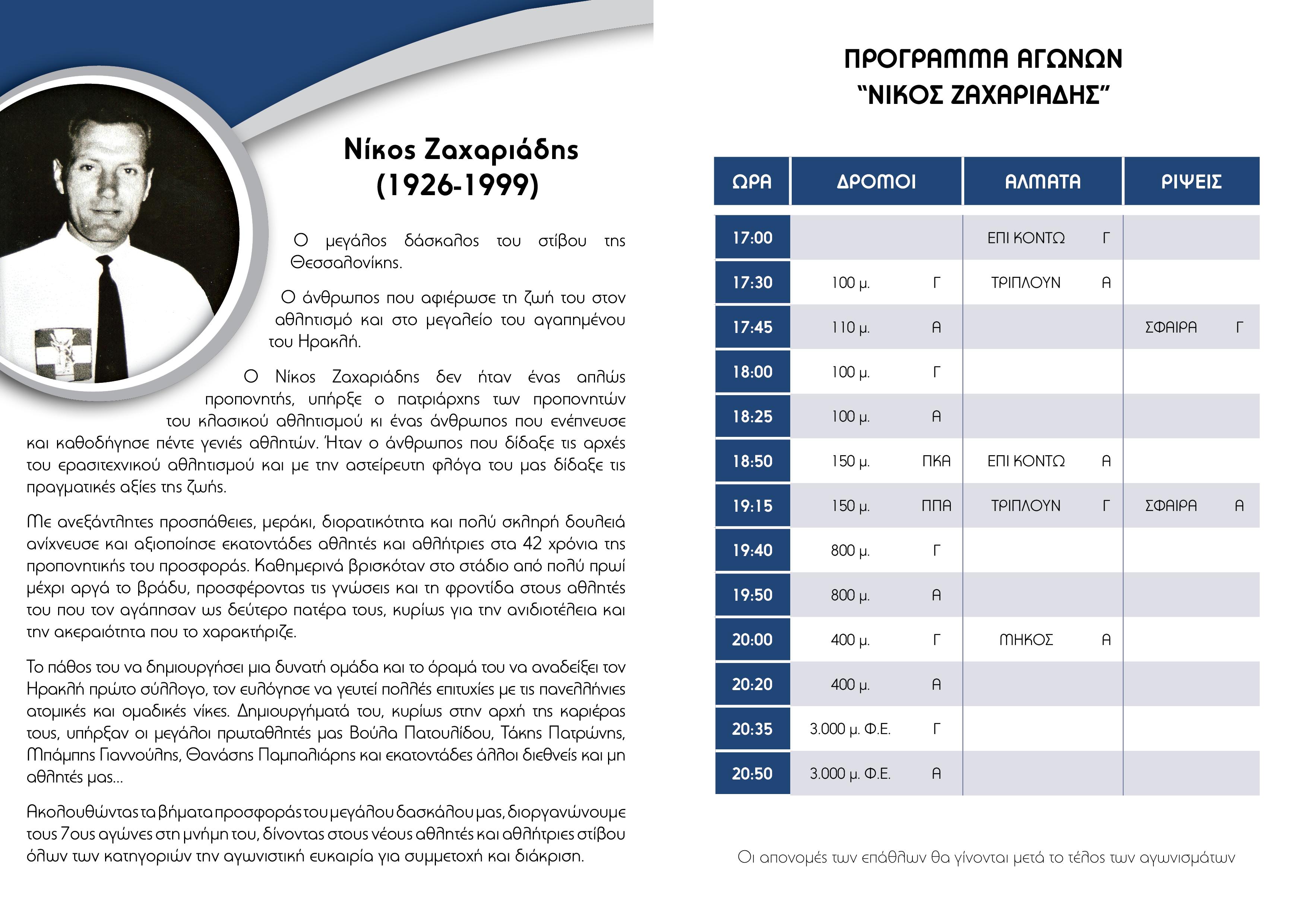 Πρόγραμμα Ζαχαριάδεια 2016(Μέσα)