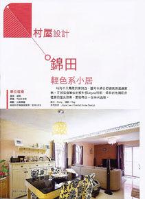 室內設計 裝修 裝修工程 裝修設計 設計裝修 家居設計 寫意家居設計 Comfort Home Design Home Design Interior Design 錦田