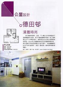 室內設計 裝修 裝修工程 裝修設計 設計裝修 家居設計 寫意家居設計 Comfort Home Design Home Design Interior Design德田邨