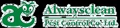 Alwaysclean Logo1.png