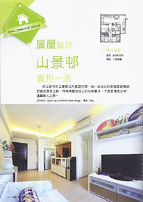 室內設計 裝修 裝修工程 裝修設計 設計裝修 家居設計 寫意家居設計 Comfort Home Design Home Design Interior Design山景邨