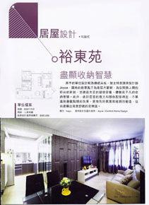 室內設計 裝修 裝修工程 裝修設計 設計裝修 家居設計 寫意家居設計 Comfort Home Design Home Design Interior Design 裕東苑